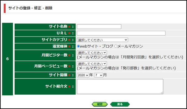 A8.netのサイト登録画面