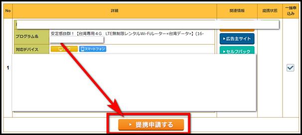台湾データの案件提携申請画面