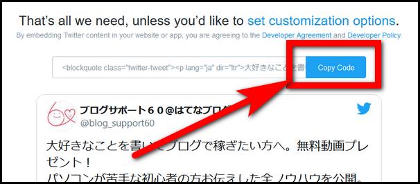 Twitter埋め込み専用の画面「Copy Code」をクリック