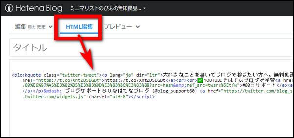 HTML編集画面で任意の場所に貼り付け