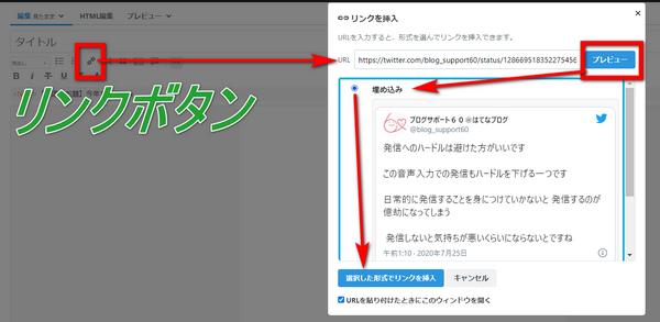 リンクボタンを押して→URLをコピー→「プレビューボタン」を押す→埋め込みにチェック