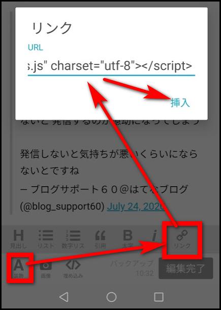 装飾→リンク→URLをコピペ→挿入