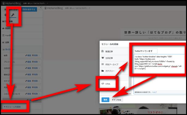 カスタマイズ→モジュールを追加→HTML→コードを貼り付け→適用