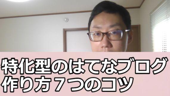 石黒敬太の顔と文字 7つのコツ
