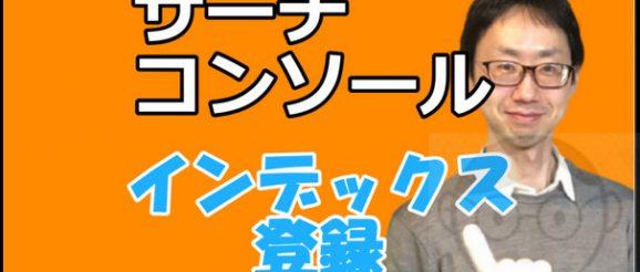 石黒敬太とサーチコンソール文字のせ