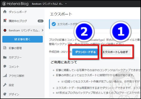 はてなブログの設定→エクスポート・ダウンロード