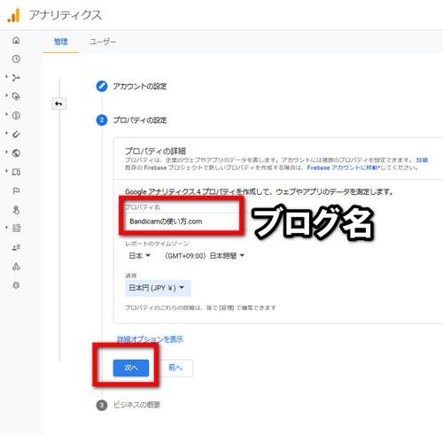 GA4アナリティクス4設定