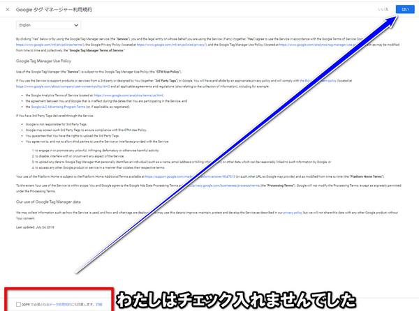 Googleタグマネージャー設定