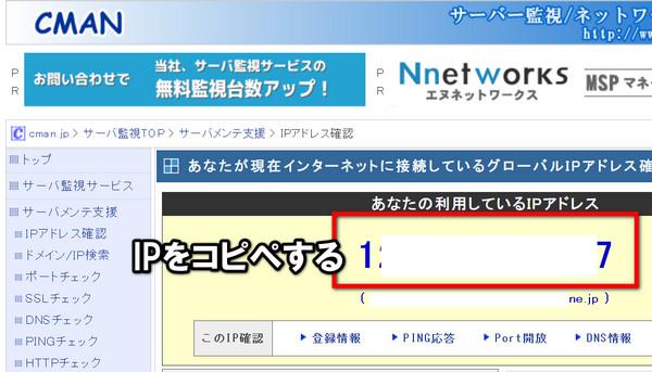 IP調べ方