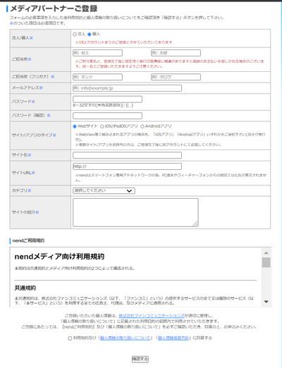 nendの登録画面