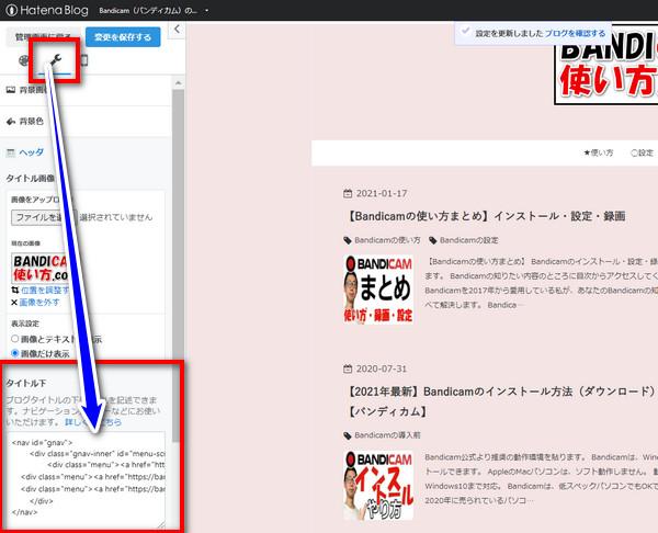 デザイン→タイトル下
