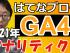 石黒とGA4という文字