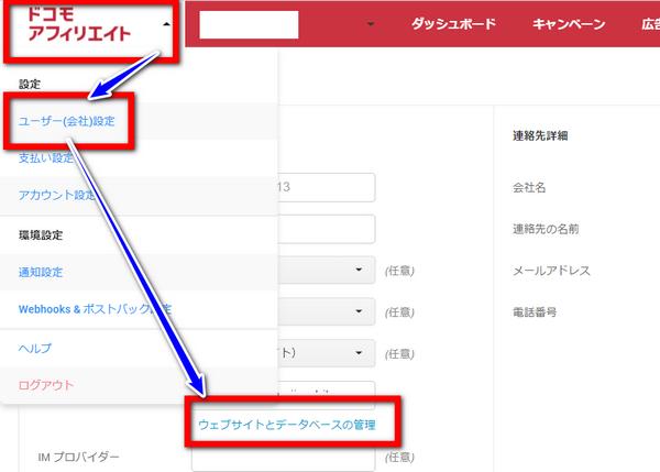 ウェブサイトの管理画面