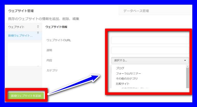 ウェブサイトの追加画面